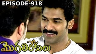Episode 918 | 26-08-2019 | MogaliRekulu Telugu Daily Serial | Srikanth Entertainments | Loud Speaker