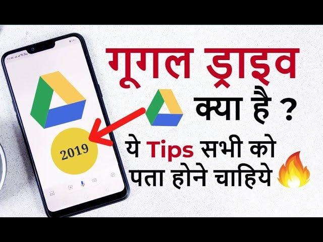 Download Google Drive ? How to use gdrive 👉 Google Drive tips and tricks 2019 Hindi MP3 Gratis