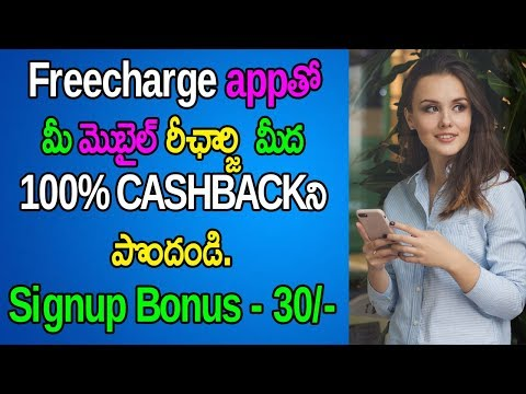 Get 100% CASHBACK on Mobile Recharge Using Freecharge App | Freecharge Offer | Telugu Tech Trends