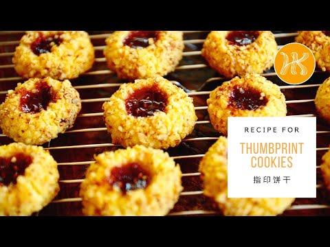 [Christmas Baking 圣诞烘培] Thumbprint Cookies Recipe 指印饼干  | Huang Kitchen