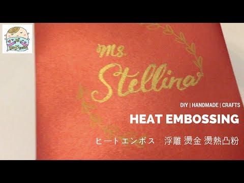 [EASY/DIY] Heat Embossing ヒートエンボス    浮雕 燙金 燙熱凸粉