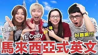 阿滴英文|馬來西亞英文第二彈! 這次終於分出勝負了! feat. Cody & 彤彤
