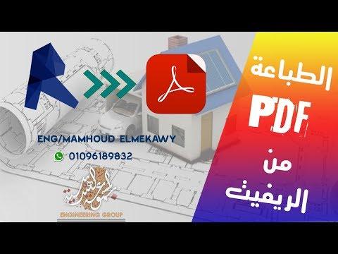 الطباعة pdf من الريفيت How to print Revit sheet to PDF