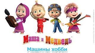 Маша и Медведь — Машины хобби! 🎨  Сборник лучших мультфильмов про Машу! 🎬