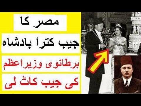 Last Egyptian King Who was a Thief -- Chor Badshah