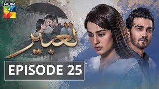 Tabeer Episode #25 HUM TV Drama 7 August 2018