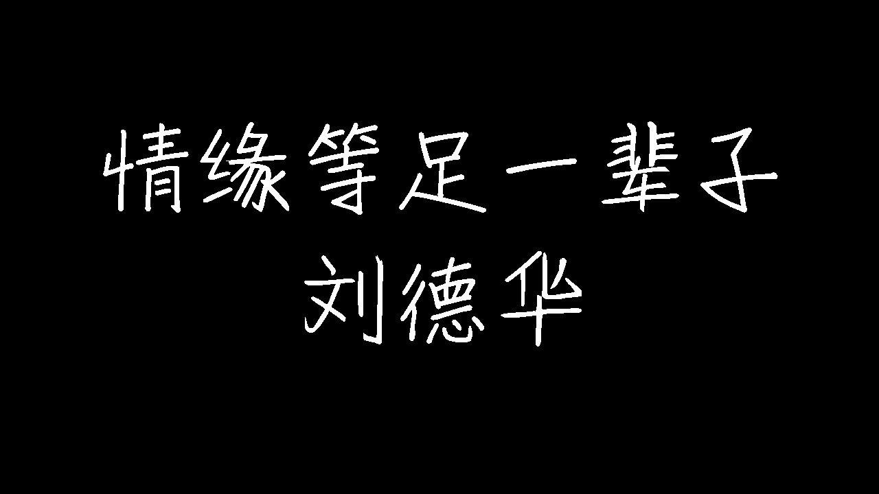 情緣等足一輩子 - Andy Lau