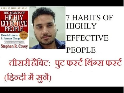 Seven Habits Of Highly Effective People: Habit-3: Put First Things First(हिन्दी में)