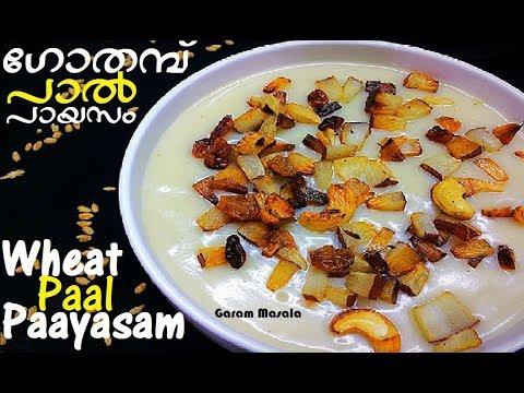 ഗോതമ്പ് പാൽ പായസം Gothambu Paal Paayasam / Wheat Milk Paayasam
