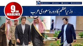 News Headlines | 9:00 AM | 23 Oct 2018 | 24 News HD