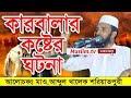 কারবালার কষ্টের ঘটনা  abdul khalek soriotpuri bangla waz MP3