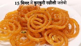 15 Minute me Kurkuri Rasili Jalebi Recipe Hindi - कम सामान में जलेबी की विधि cookingshooking