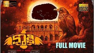 Kaki Telugu Latest Movie    Ashok   Maga Sree   Nassar   Jaya sudha