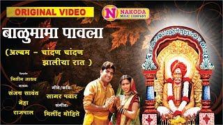 Sadguru Sant Balumama - Marathi Devotional Scene 7/13 - The