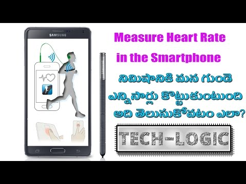 measure heart rate in the smartphone (in telugu/తెలుగులో)