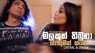 Malakuth Thibuna Official Music Video | Chitral Somapala & Umara Sinhawansa