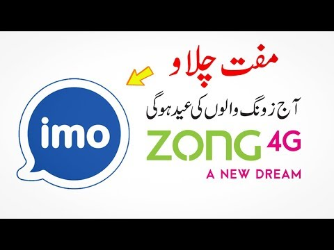 Zong Free IMO Code 2018   Best 4 You