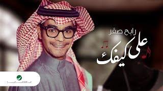 Rabeh Saqer … Ala Kefak - Lyrics Video   رابح صقر … على كيفك - بالكلمات