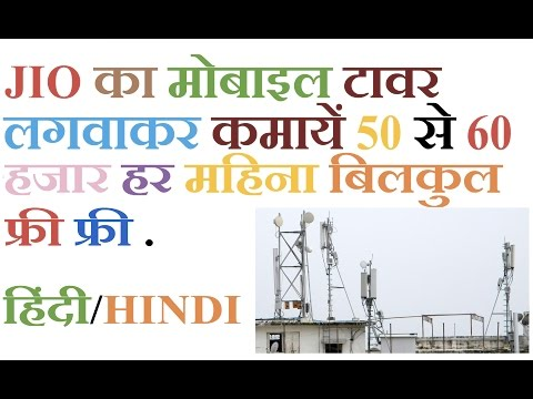 Apply For Reliance Jio Tower Installation EARN 50K TO 60K  हिंदी/HINDI