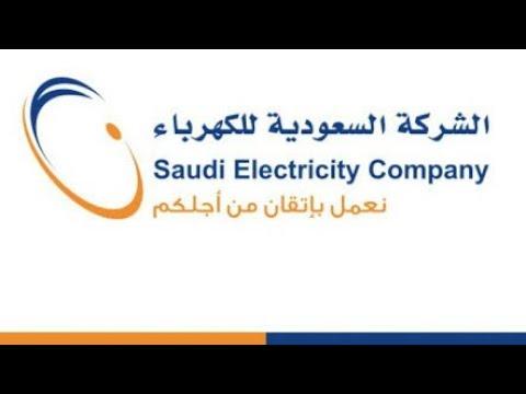 How to check your Electirc bill alkahraba in Saudi Arabia/سعودی عرب میں بجلی کا بل چیک کریں