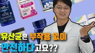 유산균 부작용,  좋은 유산균 선택법 등등.  유산균의 흔한 오해 10가지를 다뤄보았습니다!!