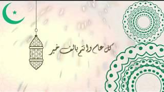 عيدكم مبارك - كل عام وانتم بخير - معايدة بمناسبة عيد الفطر
