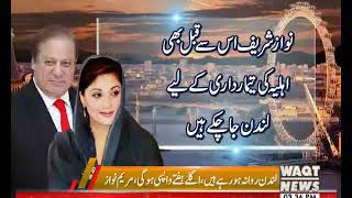 Former PM Nawaz Sharif and his counterpart Maryam Nawaz went to London.