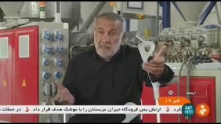 Iran made PVC & UPVC profile & roof manufacturer, Urmia سازنده سقف و پروفيل يو پي وي سي اروميه