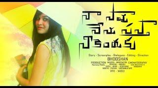 Naa Saavu Nenu Sastha Neekenduku    shortfilm talkies