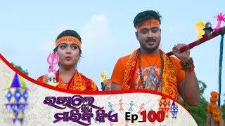 Rakhile Sie Mariba Kie | Full Ep 100 | 12th Aug 2019 | Odia Serial – TarangTV