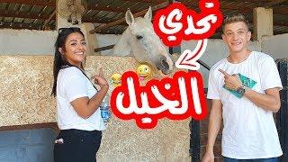 تجربة ركوب الخيل مع شادي وهيا.. شوفوا شو صار !!😂🐴