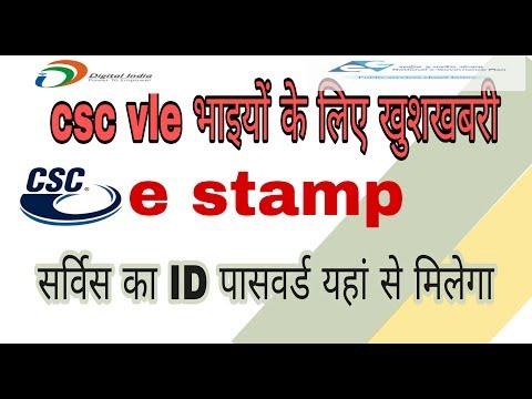 How to Make Online Challan JHARKHAND VAT | CST | AFFIDAVIT  Egras , Csc new portal in estamp service