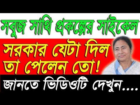 সরকার কি দিলো জানুন।How To Download Sabuj Sathi Prakalpa New Cycle List Download।Status Check Online