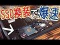 [自作PC?]初心者がノートパソコンのHDDをSSDに換装!超簡単!完全解説!