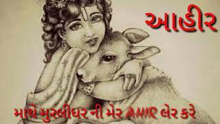 🐯AHIR SONG || Mathe murlidhar ni mer 🐯 AHIR ler kare  || whatsapp status lyrics