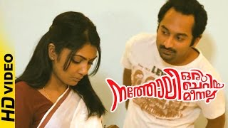 Natholi Oru Cheriya Meenalla Malayalam Movie | Kamalinee Mukherjee | Stay with | Fahad Fazil | HD
