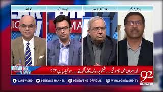 Will the judiciary crack under pressure? - 18 February 2018 - 92NewsHDPlus