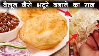 बैलून जैसे भटूरे बनाने के राज़ - बढ़िया भटूरे बिना यीस्ट की विधि - Chole Bhature CookingShooking