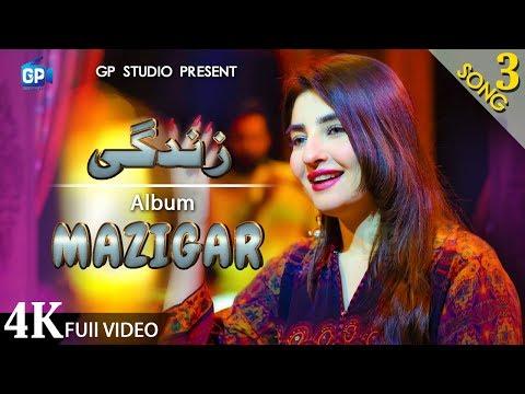Xxx Mp4 Pashto New Song 2020 Zindagi زندګې Gul Panra Official Video 4k Latest Music Gul Panra Ghazal 3gp Sex