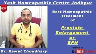 Homeoapthic Treatment of Prostate Enlargement or BPH | प्रोस्टेट वृद्धि का सर्वश्रेष्ठ उपचार