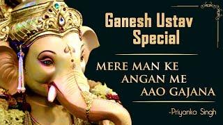 Shri Ganesh Bhajan   Aao Gajanan by Priyanka Singh   Ganesh Utsav 2019