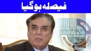 NAB Chairman Kay Liay Naam Final | Headlines 3 PM | 8 October 2017