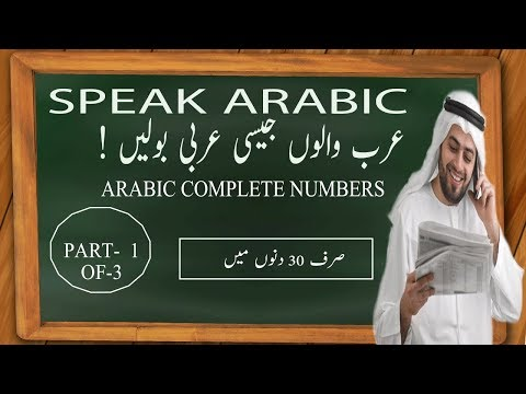 Arabic Spoken Course For beginners In Hindi Urdu (LEARN COMPLETE ARABIC NUMBERS )part 1 of 3