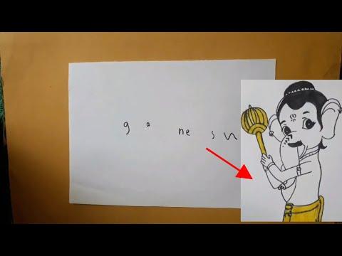 बाल गणेश का वीडियो देखे (ganesh word turn into bal ganesha )