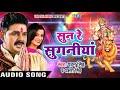 Pawan Singh Akshara New Mata Bhajan 2017 Sun Re Suganiya Mai Ke Chunari Bhojpuri Devi Geet mp3