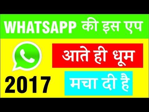 Whatsapp चलाने वालो के लिये 2017 की सबसे Best Application   इसे मिस मत करना