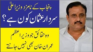 Who is Sardar Usman Khan Buzdar | Lifestyle & Facts about Sarda Usman in Urdu