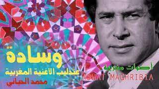 #x202b;يا وسادة سريري - عندليب الأغنية المغربية محمد الحياني#x202c;lrm;