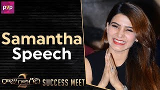 Samantha Speech | Raju Gari Gadhi 2 Success Meet | Nagarjuna | Samantha | Seerat Kapoor | Thaman S