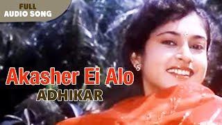 Akasher Ei Alo   Bapi Lahiri and Anupama Deshpandey   Agni Trishna   Bengali Movie Song